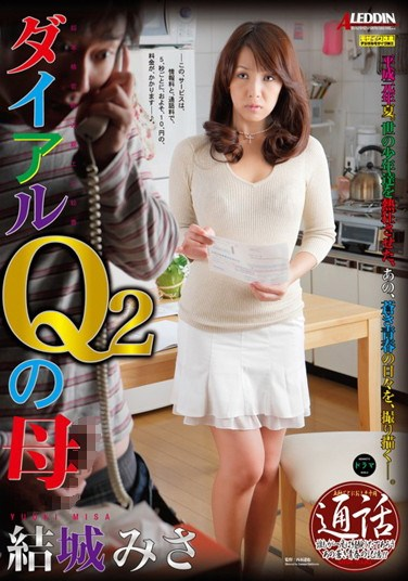 [SPRD-517] 900-Call Mother Misa Yuki