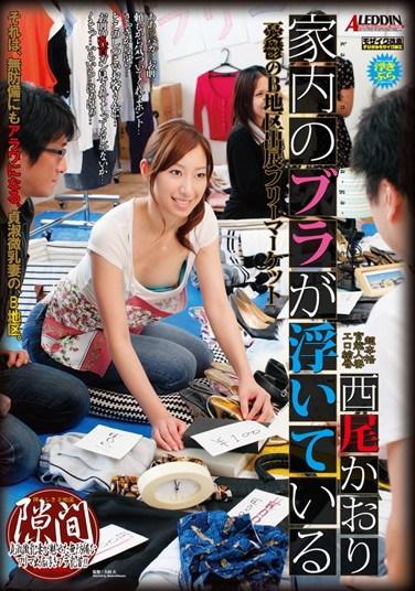 [SPRD-528] Wife's Tits are Showing a Little Bit Kaori Nishioka