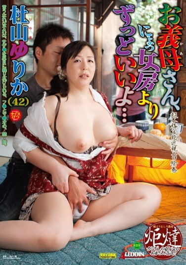 [SPRD-534] My Stepmother, Is Way Better Than My Wife… Yurika Moriyama