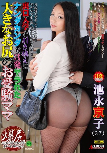 [SPRD-541] Big Assed Overbearing Mom Wants Her Idiot Son Kenta-kun To Get Into A Prestigious School No Matter What So She Let Herself Be Fucked 3 Times In Return For Back Door Admission. Kyoko Ikenaga .