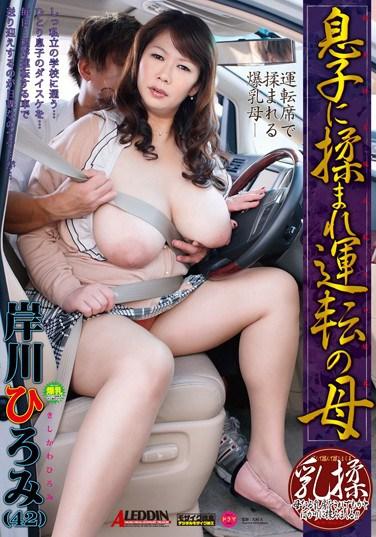 [SPRD-631] Mother Fondled by Son Hiromi Kishikawa