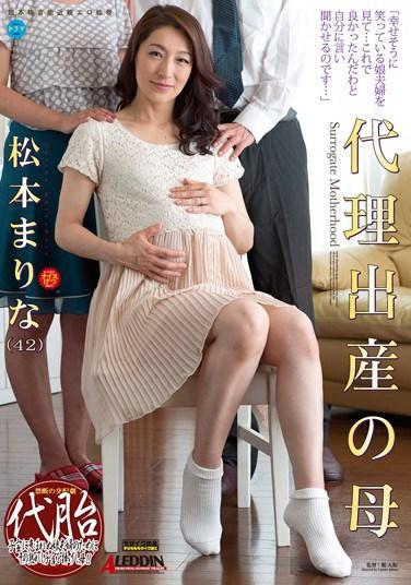 [SPRD-684] Surrogate Mother Marina Matsumoto