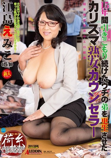 [SPRD-689] Charismatic Mature Woman Counsellor Rehabilitated My Son Who Was A Shut-In For 15 Years. Emiko Ejima .