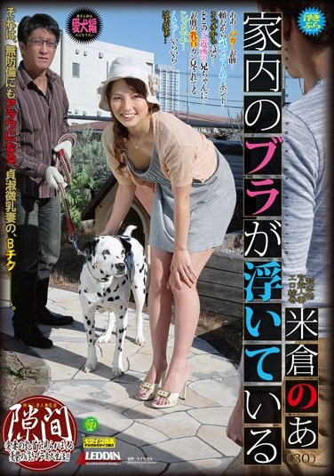 [SPRD-715] The Wife's Tits are Showing a Little Bit – Beloved Dog Edition – Noa Yonekura
