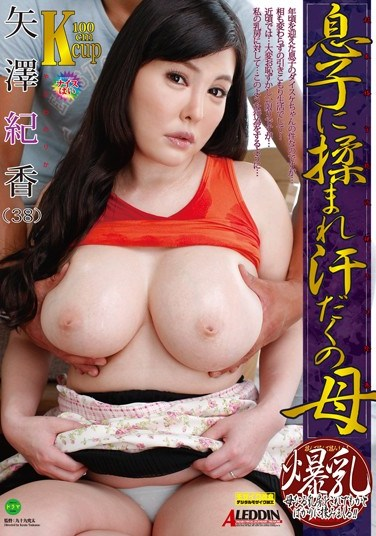 [SPRD-747] Totally Authentic Carnal Incest Illustrated – Sweaty MILF Squeezed By Her Son – Norika Yazawa