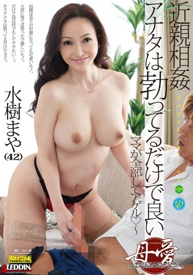 [SPRD-749] Totally Authentic Carnal Incest Illustrated – As Long As You're Hard, It's All Good Maya Mizuki