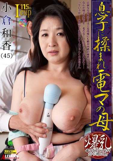 [SPRD-758] Tales Of Erotic Incest Mother Touched By Her Son & A Big Vibrator Waka Okura
