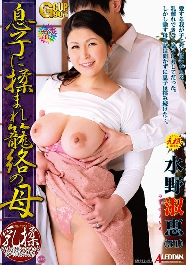 [SPRD-801] Ultra Authentic Carnal Incest Illustrated – Mother Massaged By Her Own Son Yoshie Mizuno