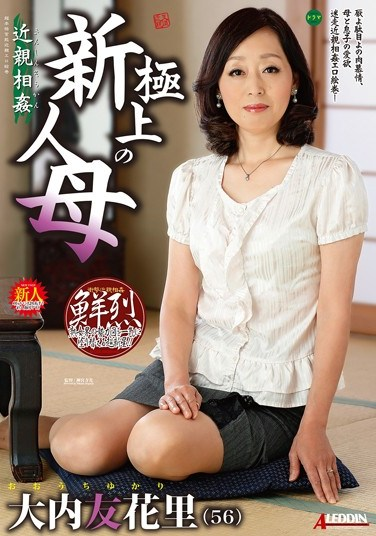 [SPRD-857] Incest The Finest Fresh Face Mother Yukari Ouchi