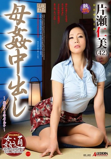 [SPRD-875] Incest Creampie With Mother Hitomi Katase
