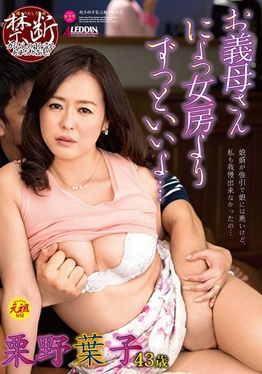 [SPRD-945] Stepmom, You Are So Much Better Than My Mom… Yoko Kurino