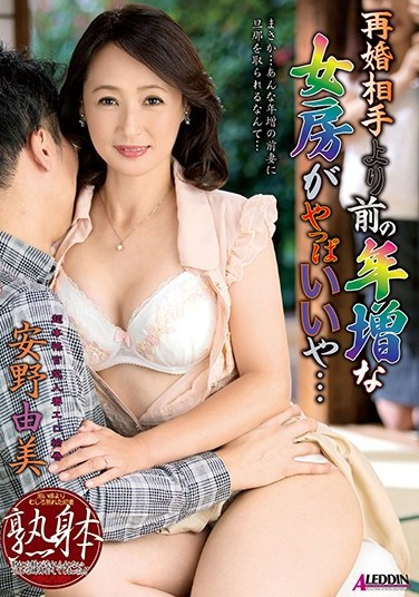 [SPRD-987] I Like My Old Former Wife Better Than My New Younger Wife… Yumi Anno