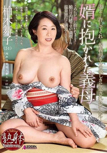 [SPRD-988] The Stepmom Got Fucked By Her Son-In-Law Maiko Kashiwagi