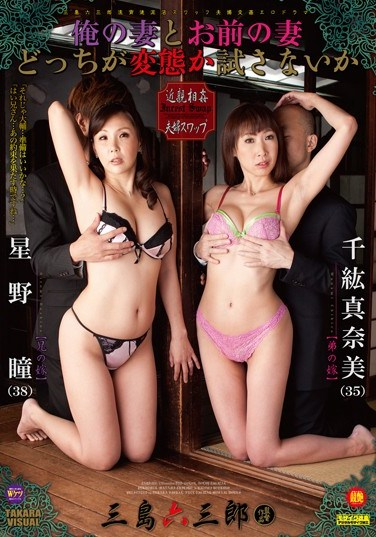 [TARD-009] Shall We Find Out Whose Wife Is The Bigger Freak? Manami Chihiro Hitomi Hoshino