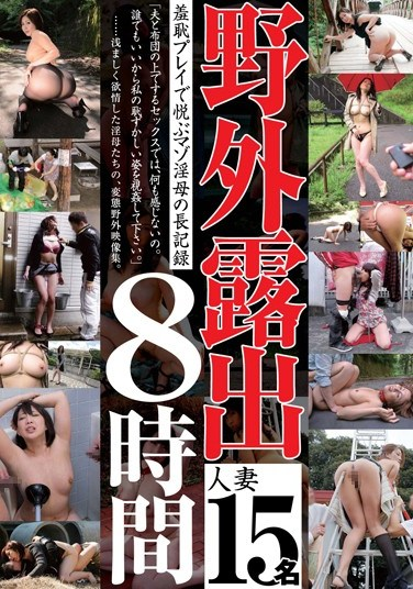 [UGSS-038] Outdoor Exhibitionist The Record of Dirty Masochistic Mothers Who Enjoy Shame 8 Hours 15 Married Women