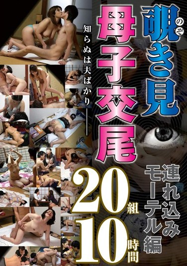 [UGSS-039] Peeping Tom Mother/ Child Fucking The Fuck Motel Edition 20 Pairs, 10 Hours