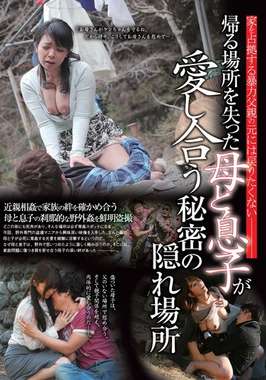 [UGUG-043] Secret Place Where a Son and a Mother With Nowhere to Go Love Each Other