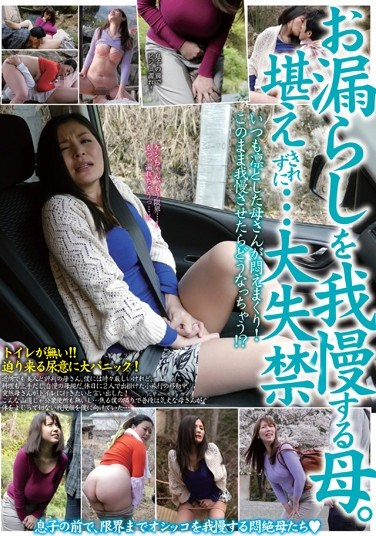 [UGUG-073] The Mother Holds In Her Pee. She Can't Hold It In Any Longer… And Pisses All Over Herself. The Normally Overbearing Mother Squirms Like Crazy! What Will Happen If We Make Her Hold It In Even Longer!?