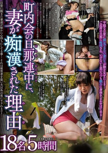 [UGUG-112] The Reason The Wives Of The Men On The Neighborhood Council Got Groped – 18 Girls, 5 Hours