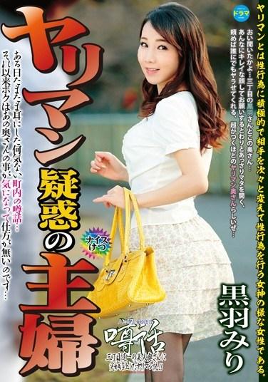 [YRYR-004] A Housewife Suspected Of Being A Slut Miri Kurobane