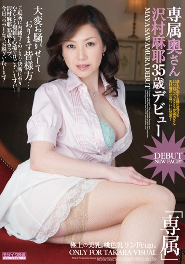 [ZOKU-003] Married Woman Specialist Maya Sawamura 35yr Old Debut