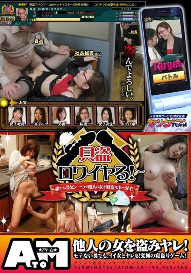 ATOM-021 Ru Royat Shellfish Theft! Hodai Take Sleeping Woman Of Others At The Touch Of A Button – Anyone! ~