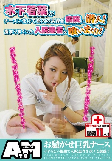 ATOM-036 General Hospital In Tokyo Infiltrate Certain Kinoshita Wakana Garbled To Nurse! Inpatient Eating A Roll Earnestly Reservoir!