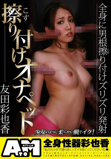 ATOM-037 Aya Rubbed Noka Tomoda Onapetto