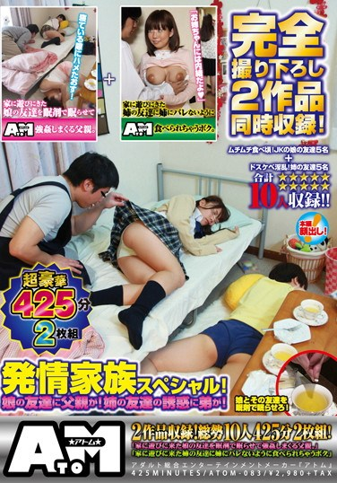 "ATOM-083 Included Two Works!Pair Of 10 People A Total Of 425 Minutes! ""Father Raping Spree To Sleep In The Sleep Agent Friends Daughter Came To My House. """"I Eaten So As Not To Barre To Sister To Sister, Friend Come Over To My House. "" Special Family Estrus"