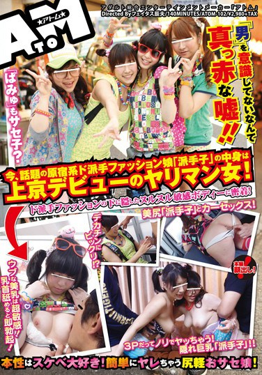 """ATOM-102 Now, the contents of the child """"flashy"""" system flashy daughter Harajuku fashion buzz Screw woman of Tokyo debut!"""