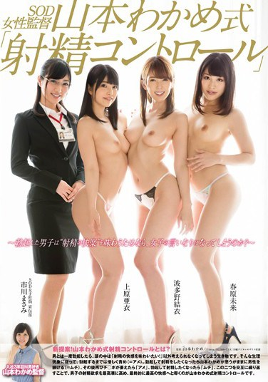 """[AVOP-102] SOD's Female Director Waka Yamamoto 's """"Cum Control"""" – Will The Horny Guy Become A Sex Slave To The Girl For Pleasure?"""""""