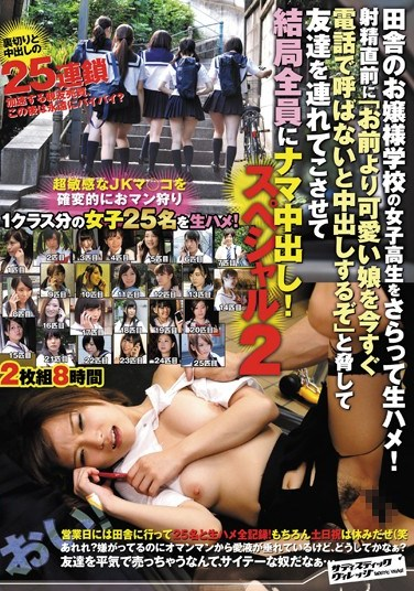 "[AVOP-253] We Abducted A Schoolgirl From An All Girls Academy For Creampie Fucking! Just Before Ejaculating We Threatened Her, ""Call Your Friends And Bring Someone Cuter Than You Or We're Gonna Creampie You!"" And Then They Would Call Their Friends Over And We Would Creampie Them All! Special 2016 We Fucked All 25 Girls In The Class! 8 Hours"
