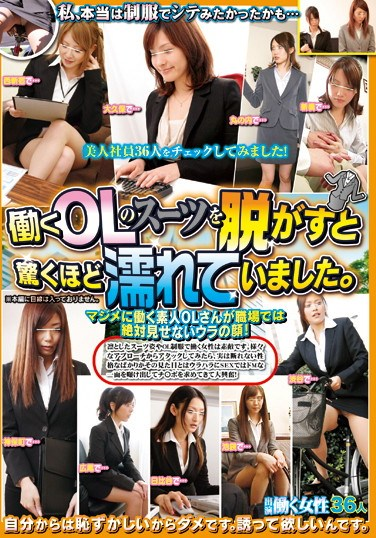 [BKSP-342] When I Took an Office Lady's Suit of She was Dripping Wet