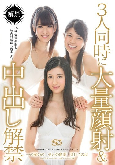 [CUBE-005] These 3 Girls Are Now Allowed to Get Huge Facials and Creampies at the Same Time