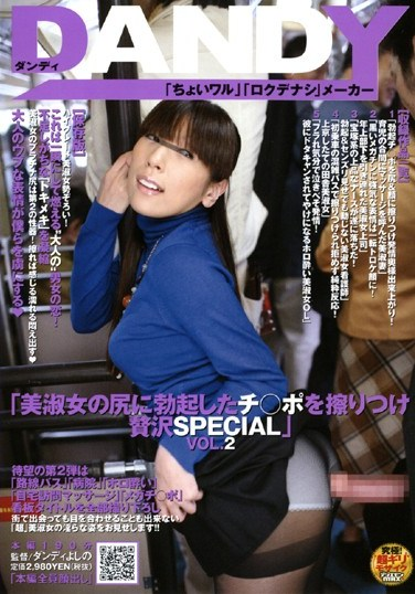 [DANDY-121] [Getting Hard Wood After Rubbing My Cock On This J-Beauty's Ass] vol. 2