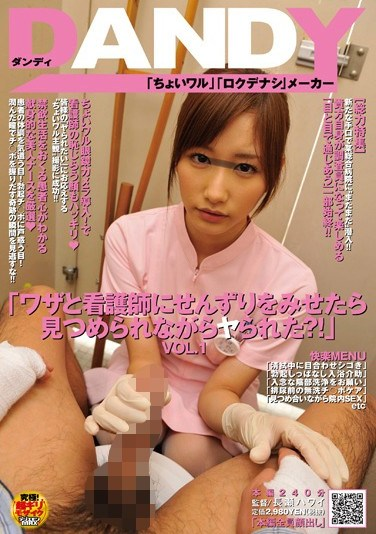 """[DANDY-228] """"I Masturbated In Front of a Nurse… And She Agrees to Put Out?!"""" vol. 1"""