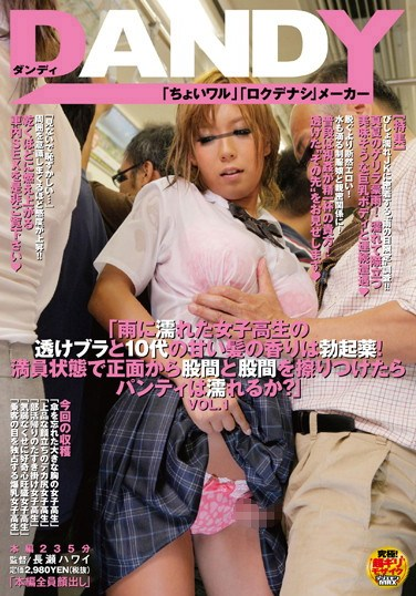 [DANDY-295] Seeing Those Wet High School Girls Riding the Train on a Rainy Day Gives Me a Massive Boner! I Wonder What Would Happen if I Rubbed It Against Them!? vol. 1