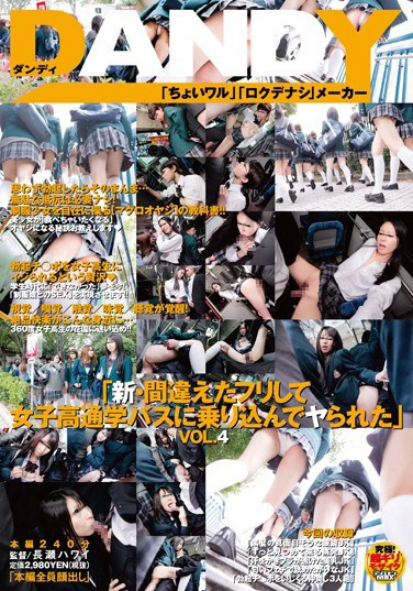[DANDY-314] (New-Mistakenly Boarding the Girl's High School Bus and Getting Fucked) vol. 4