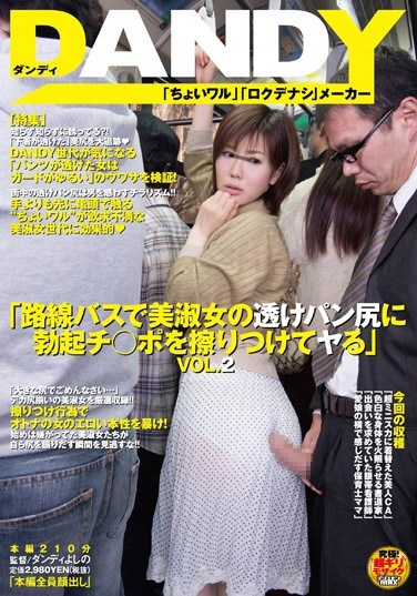 "[DANDY-323] ""Fucking Beautiful, Mature Women on the Bus Who Wear See-Through Clothes."" vol. 2"