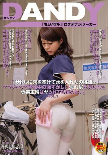 [DANDY-349] Somebody Put a Water Pouch in my Bike Saddle! Milf Rides Her bike with her ASS ALL WET! vol. 1