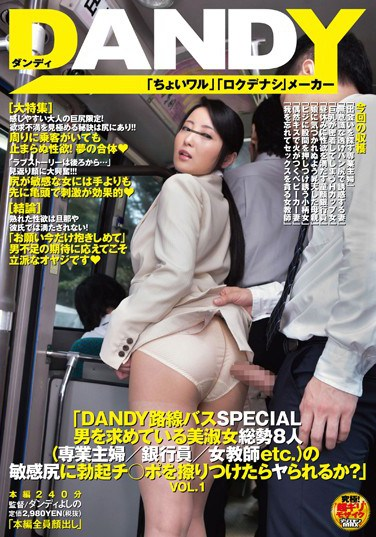 "[DANDY-402] ""DANDY Street Car SPECIAL If You Rub Your Hard Cock Against The Sensitive Asses Of These Eight Gorgeous Ladies (Housewife, Bank Employee, Female Teacher, etc.) Will They Let You Fuck Them?"" vol. 1"