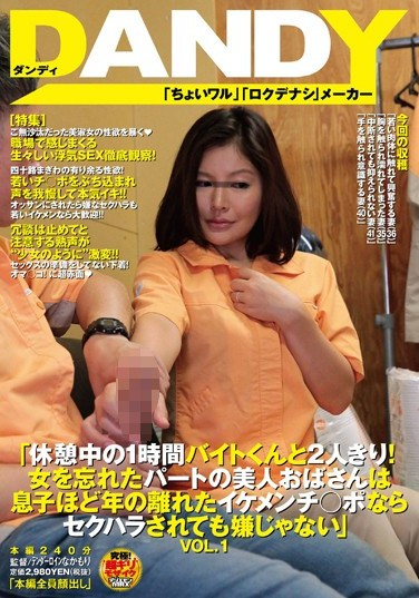 """[DANDY-436] """"Alone With A Part-timer Guy!"""" Part-timer MILF Doesn't Mind Getting Sexually Harassed By A Young, Good-looking Guy's Penis! vol. 1"""