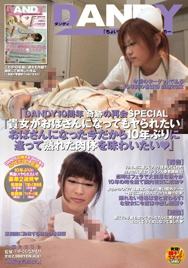 """[DANDY-503] DANDY 10th Anniversary Show The Miraculous Reunion Special """"You'll Still Want To Fuck Her Even When She's An Old Lady"""" She's An Old Lady Now, So I Especially Want To Have Some Fun With Her Ripened Body"""