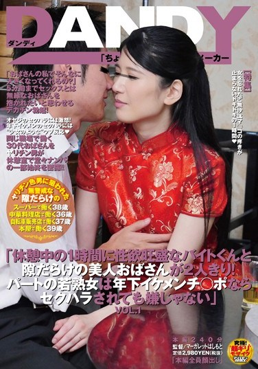 "[DANDY-514] ""A 1 Hour Break With A Horny Part Time Worker And A Beautiful Loose Lady! This Part Time Working Mature Woman Loves Sexual Harassment As Long As It's With A Younger Man's Cock"" vol. 1"