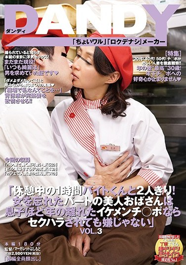 """[DANDY-533] """"Alone With A Part-timer Guy!"""" Part-timer MILF Doesn't Mind Getting Sexually Harassed By A Young, Good-looking Guy's Penis! vol. 3"""