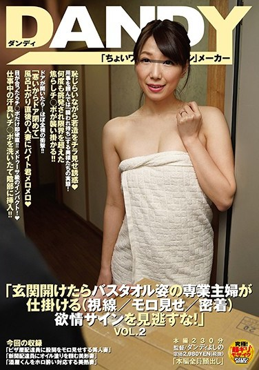 """[DANDY-547] """"When You Open The Front Door And There's A Housewife Standing There Wrapped In Only A Towel(She's Staring Right At You And Showing You Her Body And Snuggling Up To You Nice And Close), Make Sure You Don't Miss The Signs She's Giving You!"""" vol. 2"""