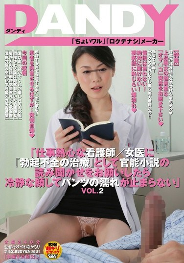"DANDY-431 Work To Enthusiastic Nurse / Woman Doctor Calm And Face To The Pants Wet Once As Treatment ""Please Let Reading Of Functional Novel Of Erectile Dysfunction Does Not Stop"" VOL.2"