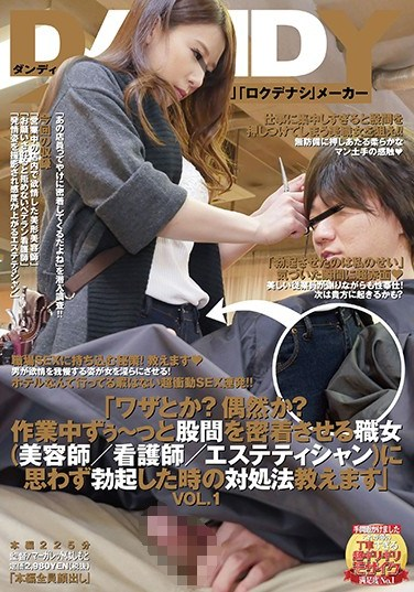 """DANDY-537 Or """"skill?Or By Chance?Job Woman To Contact The Groin Innovation Work In Zuu – I Will Tell You (hairdresser / Nurse / Esthetician) Solution At The Time Of The Erection Does Not Seem To """"VOL.1"""