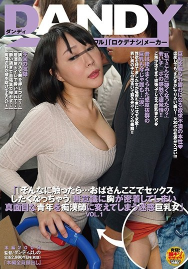 "DANDY-582 """" If You Touch So Much … Aunt Wanting To Have Sex Here ""Unconsciously Getting Close To Her Breasts And Turning Serious Young People Into Perverted Girls"" Junk Big Breasts ""VOL.1"