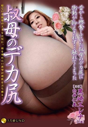 [DEJU-063] My Aunt's Big Booty Erena Kurosaki Hitomi Shirai